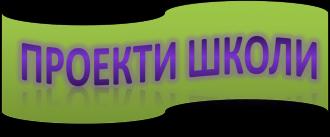 /Files/images/kartinki/1проект.png